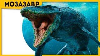 Хорошо, что этот монстр вымер! Мозазавр | Мир Юрского периода 2 (2018) | Про динозавров