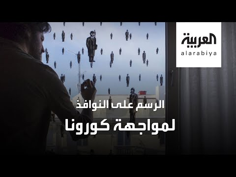 العرب اليوم - شاهد: رسام إسباني شهير يطلق مبادرة الرسم على النوافذ لمواجهة