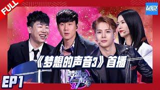 """SoundofMyDream S3""EP1   JJ-SRCRET(不能说的秘密)   JAY CHOU (周杰伦) COVER /ZhejiangTVOfficialHD/"