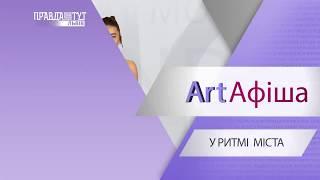 Art Афіша 15.10.2019