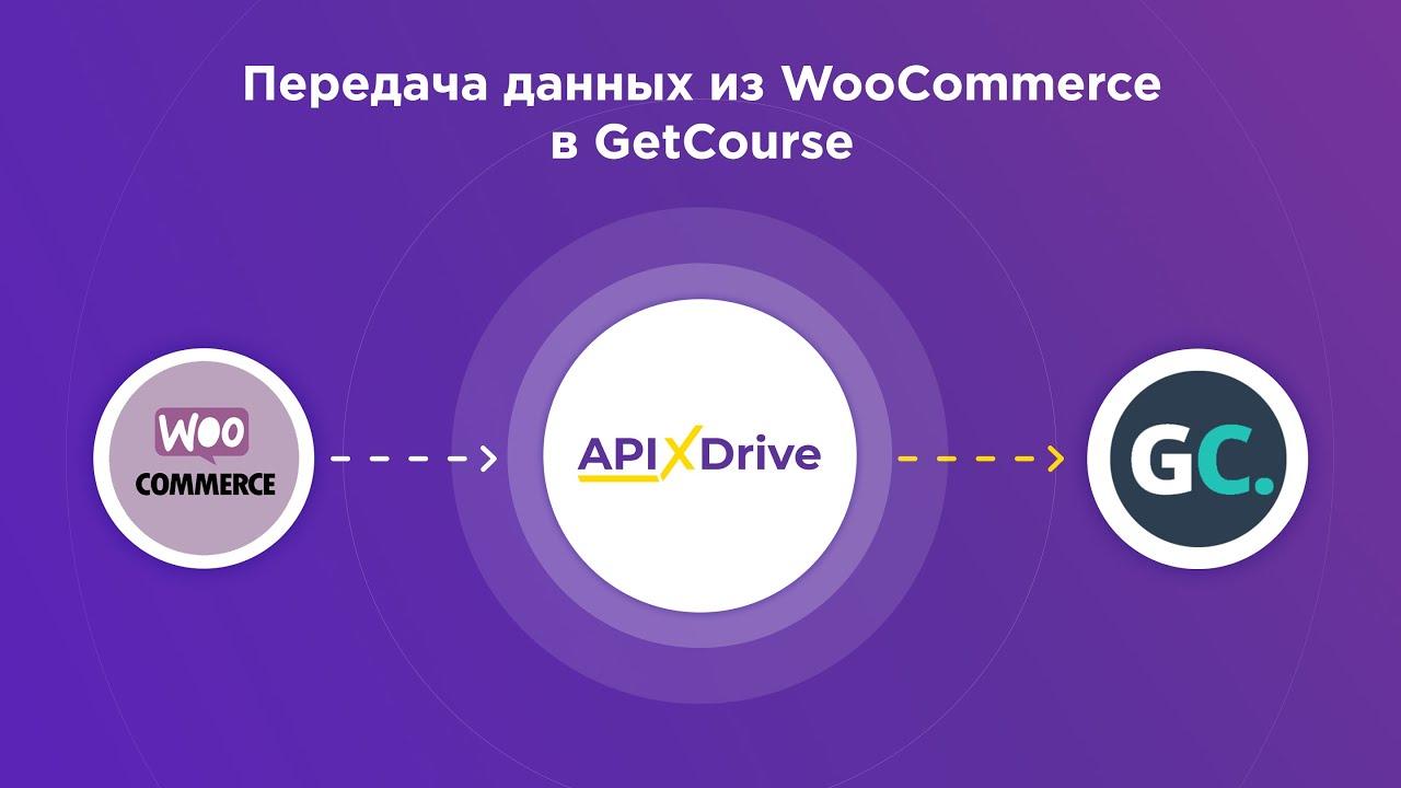 Как настроить выгрузку данных из WooCommerce в Getcourse?