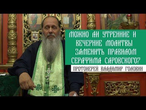 Можно ли утренние и вечерние молитвы заменить правилом Серафима Саровского?