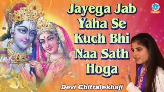 जायेगा जब यहाँ से कुछ भी ना साथ होगा  2017 Soulful Krishna Bhajan Devi Chitralekhaji