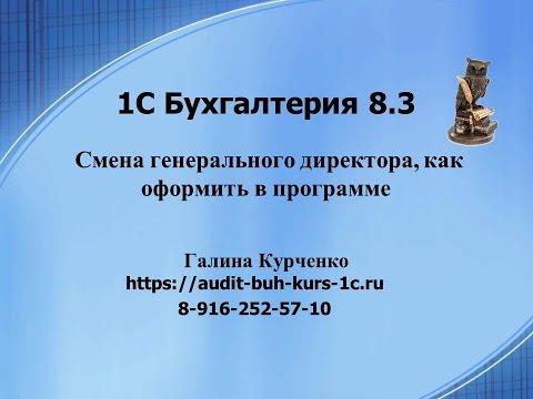 1С Бухгалтерия 8.3. Смена генерального директора, как оформить в программе