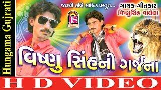 Ye Meri Mohabbat Sun Gujarati Romantic Song 2018 Vishnu Singh Garba Special Song