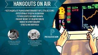 18+ Чего ждать от рынка криптовалют? / Лотерейные ордера на биржах