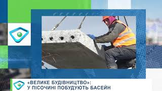 «Велике будівництво»: у Пісочині побудують басейн