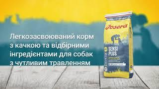 Josera (Йозера) SensiPlus - Корм для взрослых собак с чувствительным желудком (утка, рис)