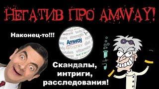 Негатив про Amway!