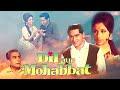 Dil Aur Mohabbat | Ashok Kumar, Joy Mukherjee, Sharmila Tagore | Bollywood Hindi Full Movie