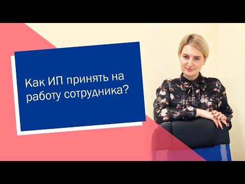 Как ИП принять на работу сотрудника (ИП/РФ)