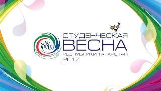 Студенческая весна Республики Татарстан - 2017 - тема пресс-конференции в ИА «Татар-информ»