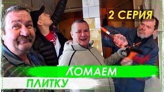 РЕМОНТ КУХНИ ЁЛЫ ПАЛЫ ЧАСТЬ 2 / ЛОМАЕМ ПЛИТКУ ВСЕЙ БРИГАДОЙ