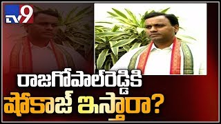Congress High Command to give notice to Komatireddy Raj Gopal Reddy - TV9