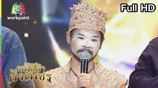 ไมค์ทองคำ หมอลำฝังเพชร | 14 เม.ย. 61 Full HD