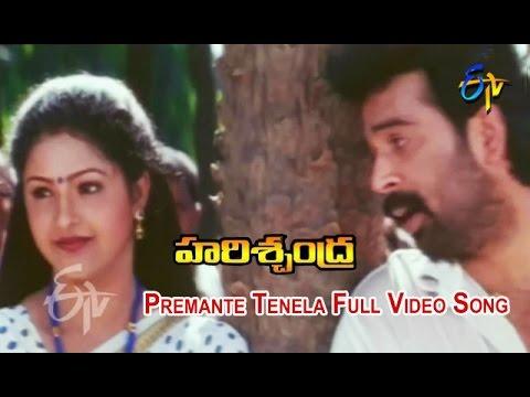 Premante Tenela Full Video Song   Harischandra   JD Chakravarthy   Raasi   Brahmanandam   ETV Cinema