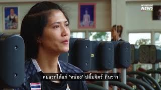 เอเชียนเกมส์ครั้งสุดท้ายของตำนานวอลเลย์บอลสาวไทย