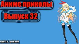 АНИМЕ ПРИКОЛЫ #32 ТОЛЬКО НЕ ТАМ