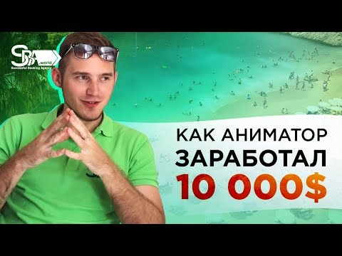 Как заработать 10 000$ за один сезон в Турции!? | SBA VLOG |