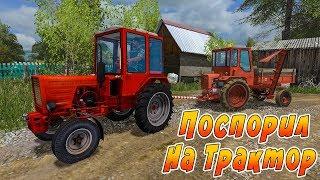 ПОСПОР�Л С МУЖ�КОМ НА ТРАКТОР! ПРО�ГРАЛ ТРАКТОР? Farming Simulator 17