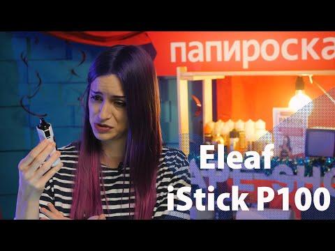 Eleaf iStick P100 (3400mAh) - набор - видео 1