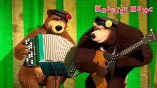 Маша и Медведь - Квартет плюс (Cерия 68) Премьера! ⚡️ Новая серия!