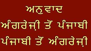 english to punjabi translate - 免费在线视频最佳电影电视节目 - Viveos Net
