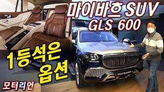 [모터리언] 1등석은 옵션! 2억 5천 마이바흐 SUV! 메르세데스-마이바흐 GLS 600 신차리뷰 Mercedes-Maybach GLS 600