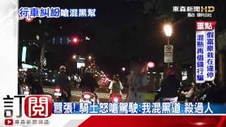 行車糾紛爆衝突 騎士嗆「我竹聯幫的啦」-東森新聞HD