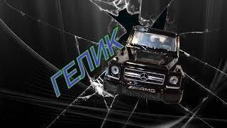 ГЕЛИК  МЕРСЕДЕС  модель  автомобиля Mercedes-AMG G65