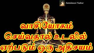 Image result for வாசியோகம்