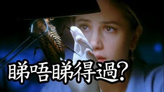 [Guillermo del Toro系列]《Mimic》睇唔睇得過? (1997)