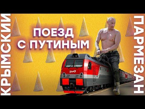 Поезд с Путиным | Крымский.Пармезан