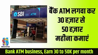 Bank ATM Business in India, Earn 30 Thousand to 50 Thousand Per Month