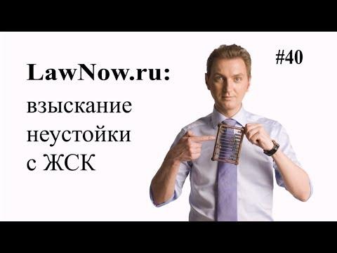 LawNow.ru: Взыскание неустойки с ЖСК #40