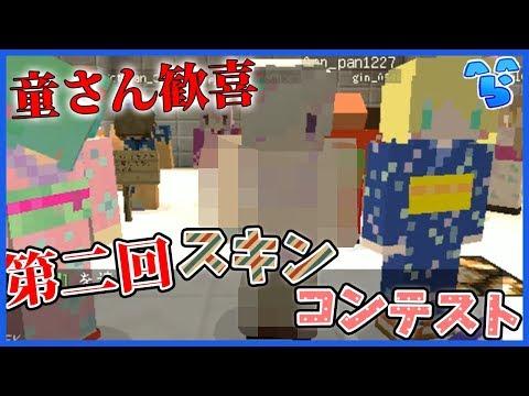 【マインクラフト】浴衣部門で反則ギリギリのサービスショット!? ~第二回リスナースキンコンテスト~