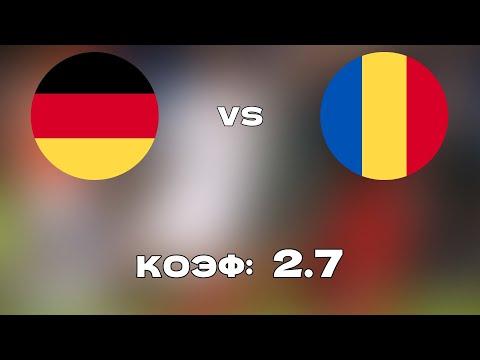 ГЕРМАНИЯ - РУМЫНИЯ 2-1+++ 8.10.2021 21:45 / ОТБОР К ЧМ 2022 / Ставки и прогнозы на футбол.