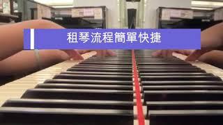 租鋼琴回家,想隨時彈就彈❗️ 月租$300起,鋼琴便能送到您家💓