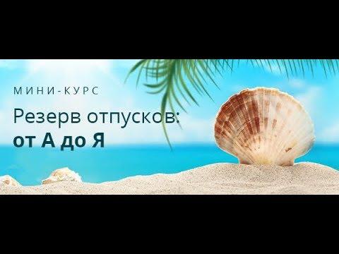 """Мини-курс  """"Резерв отпусков: от А до Я"""""""