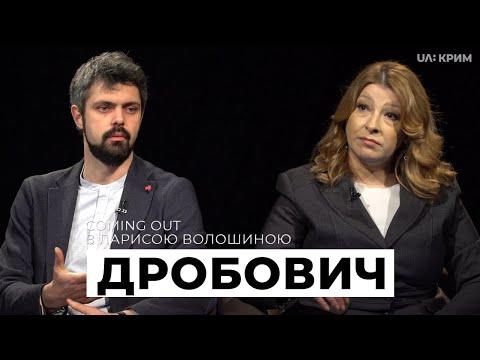 Конфлікт з Росією, пам'ятники катам, кримськотатарська ідентичність | Дробович | Coming Out