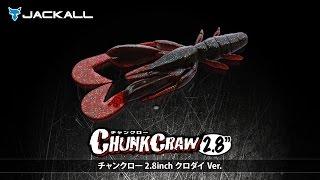 ナカジーの「チャンクロー2.8″」解説&水中アクション動画