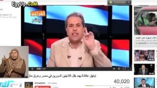 preview picture of video 'يسري فودة يعرض فيديو فضيحة لتوفيق عكاشة علي الهواء !'