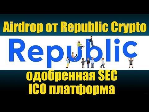 Airdrop от Republic Crypto - одобренная SEC платформа для продажи токенов
