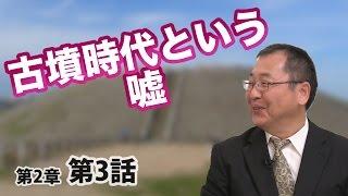 第02章 第03話 古墳時代という嘘 〜実は墓ではなかった!?〜