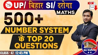 Number System   Top 20 Questions   Maths   UPSI/Daroga 2019   12:45 pm