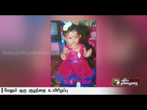 3-year-old-dies-due-to-Viral-flu-in-Tiruttani