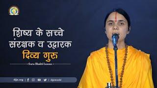 Guru - Sacche Sanrakshak Va Uddharak | Guru Bhakti Lesson 8 [Hindi] | Sadhvi Rajwinder Bharti Ji