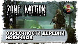 ПРОХОЖДЕНИЕ ИГРЫ Zone Motion #1 | Evgen GoUp!