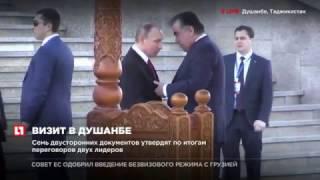 Владимир Путин прибыл в Таджикистан на переговоры с Эмомали Рахмоном