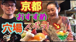 京都府穴場中の穴場どす@マリヤでスィーツをいただく!西陣の街飯テロ